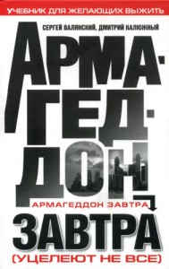 Армагеддон н