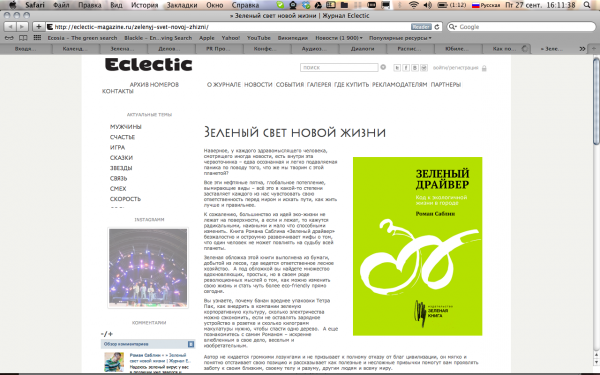 Снимок экрана 2013-09-27 в 16.11.38
