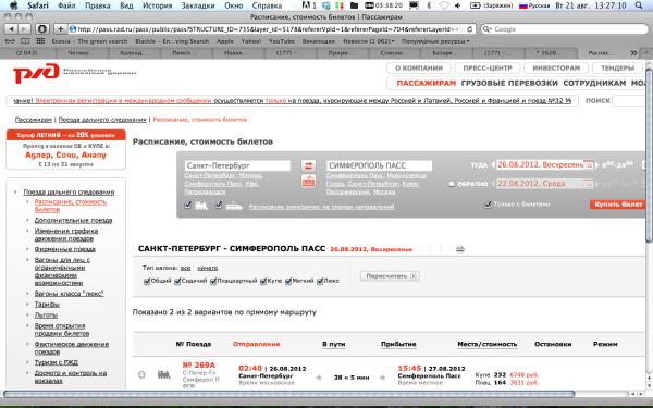 Снимок экрана 2012-08-21 в 13.27.10