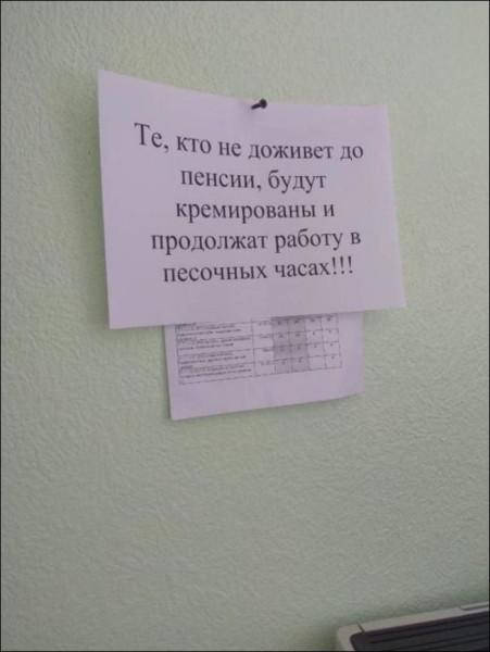 zagonnye_objavlenija_i_nadpisi_15_foto_0.jpg