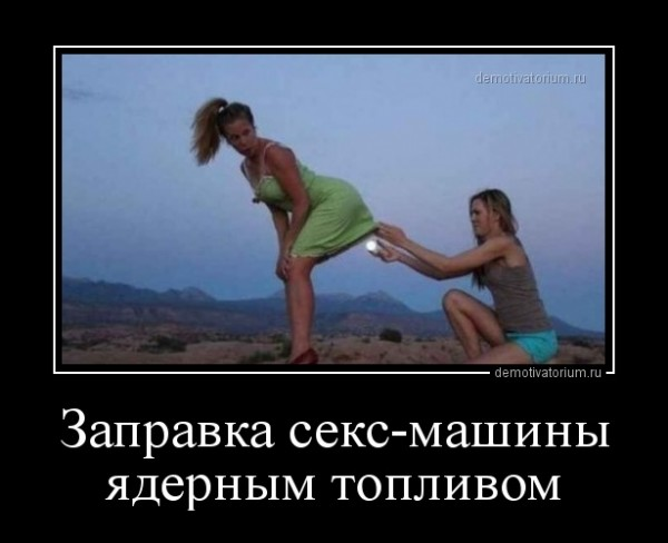 zapravka_seksmashini_jadernim_toplivom_163840.jpg