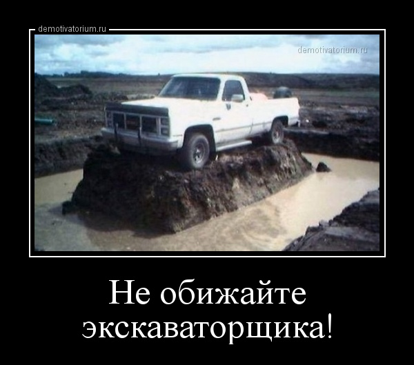 ne_obijajte_ekskavatorshika_163893.jpg