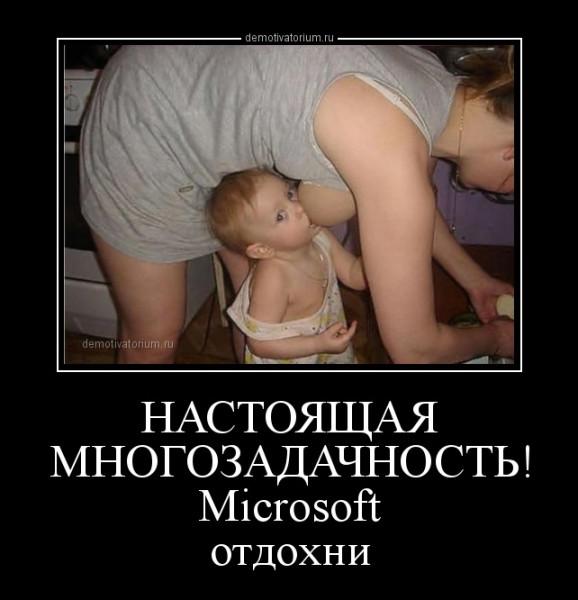 nastojashaja_mnogozadachnost__microsoft_otdohni_163447.jpg
