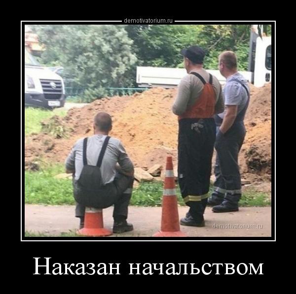 nakazan_nachalstvom_163573.jpg