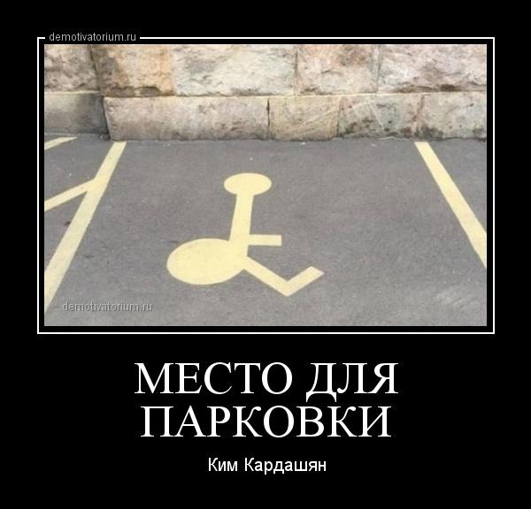 mesto_dlja_parkovki_163761.jpg