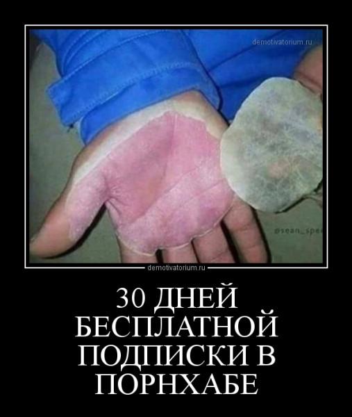 30_dnej_besplatnoj_podpiski_v_pornhabe_163252.jpg