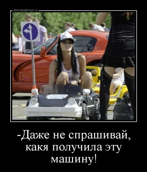 daje_ne_sprashivaj_kakja_poluchila_etu_mashinu_163676.jpg