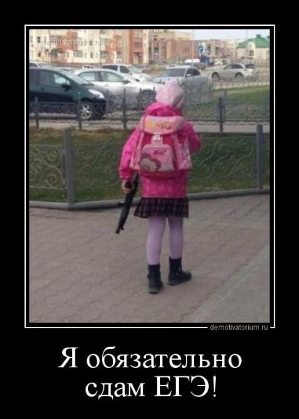 ja_objazatelno_sdam_ege_164321.jpg