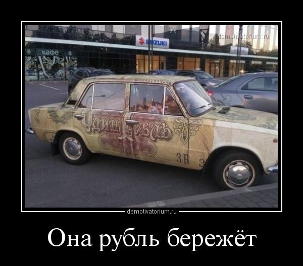 ona_rubl_berejet_164327.jpg
