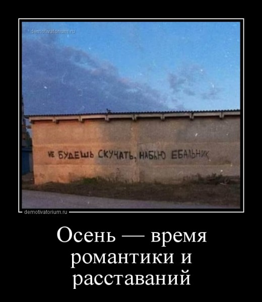osen__vremja_romantiki_i_rasstavanij_164342.jpg