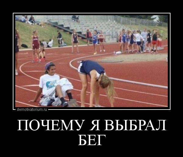pochemu_ja_vibral_beg_164393.jpg