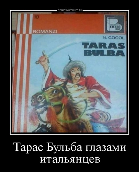 taras_bulba_glazami_italjancev_163594.jpg