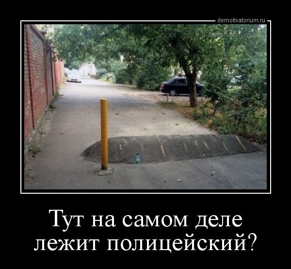tut_na_samom_dele_lejit_policejskij_164475.jpg
