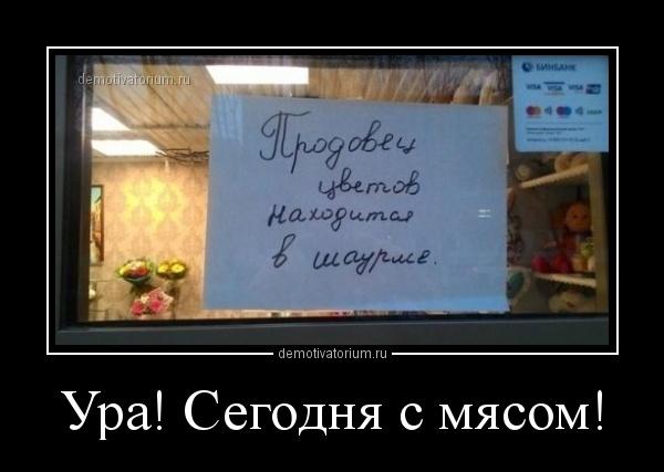 ura_segodnja_s_mjasom_164251.jpg