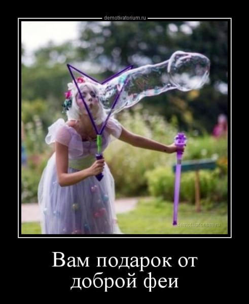 vam_podarok_ot_dobroj_fei_163597.jpg