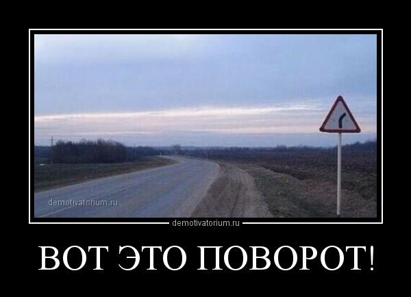 vot_eto_povorot_164446.jpg