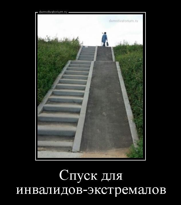 spusk_dlja_invalidovekstremalov_164158.jpg