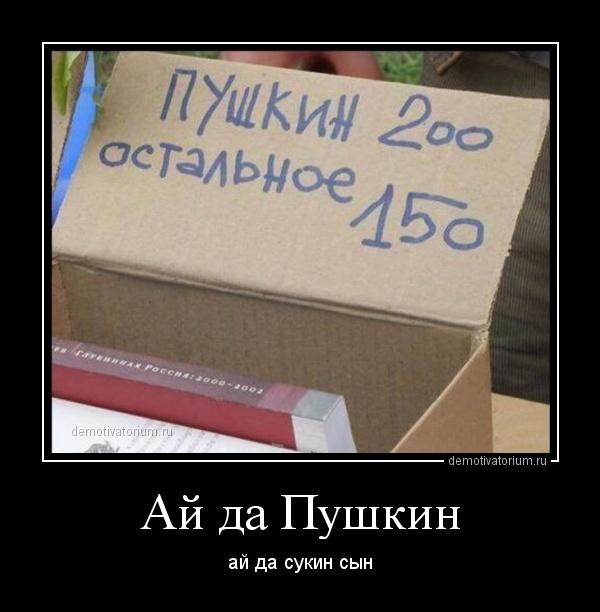 aj_da_pushkin_164252.jpg