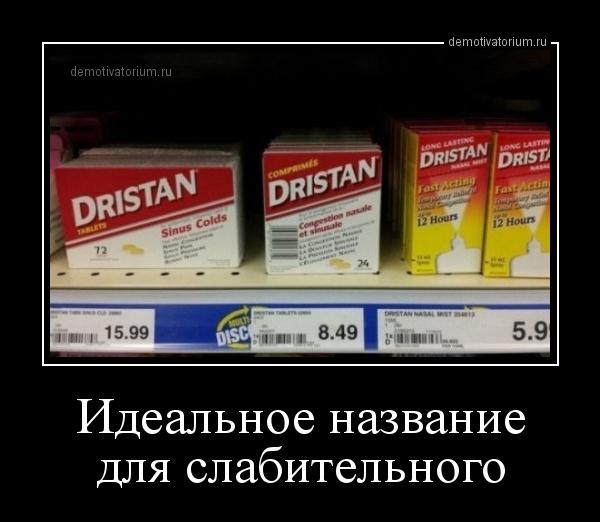 idealnoe_nazvanie_dlja_slabitelnogo_164017.jpg