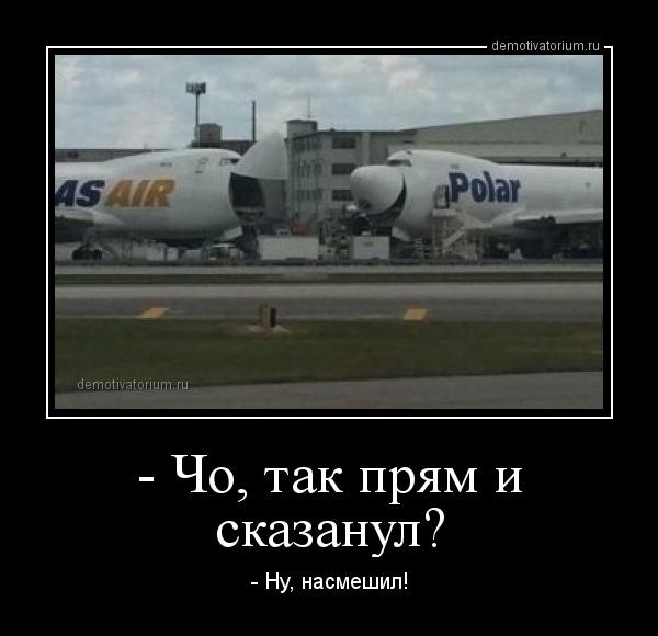 _cho_tak_prjam_i_skazanul_164885.jpg