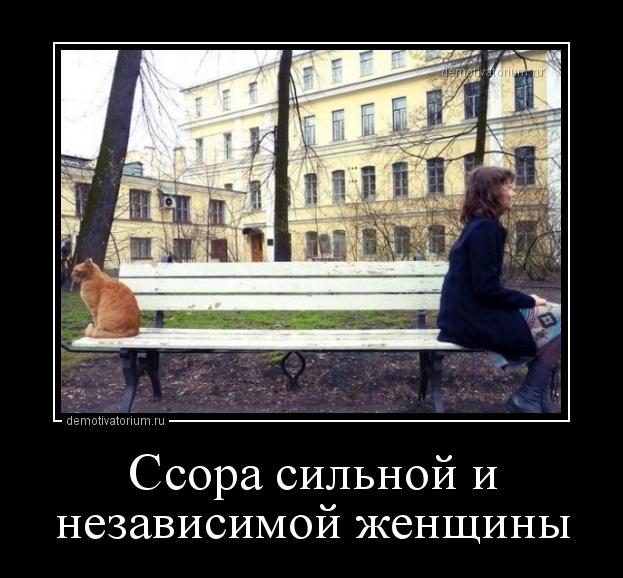 ssora_silnoj_i_nezavisimoj_jenshini_165299.jpg