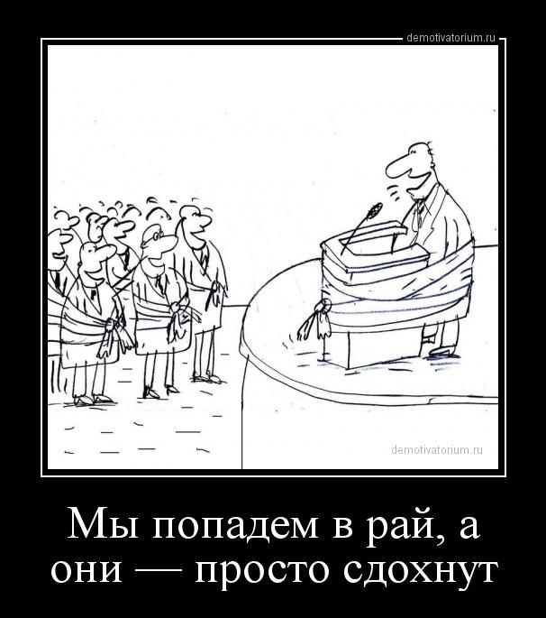 mi_popadem_v_raj_a_oni__prosto_sdohnut_165431.jpg