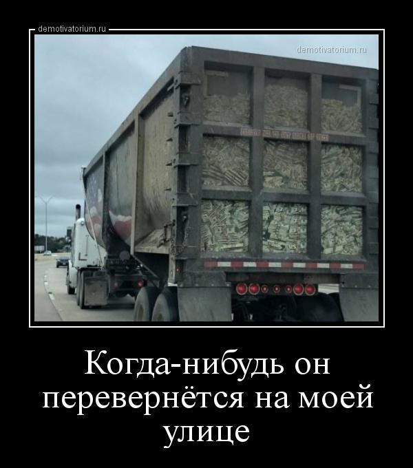 kogdanibud_on_perevernetsja_na_moej_ulice_165401.jpg