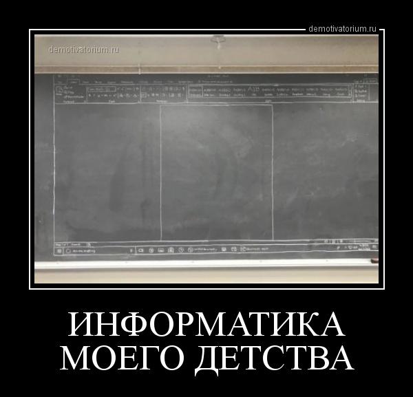 informatika_moego_detstva_165420.jpg