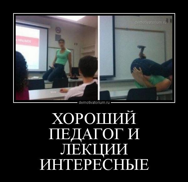 horoshij_pedagog_i_lekcii_interesnie_165005.jpg