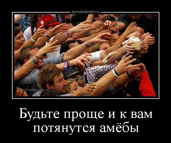budte_proshe_i_k_vam_potjanutsja_amebi_165275.jpg