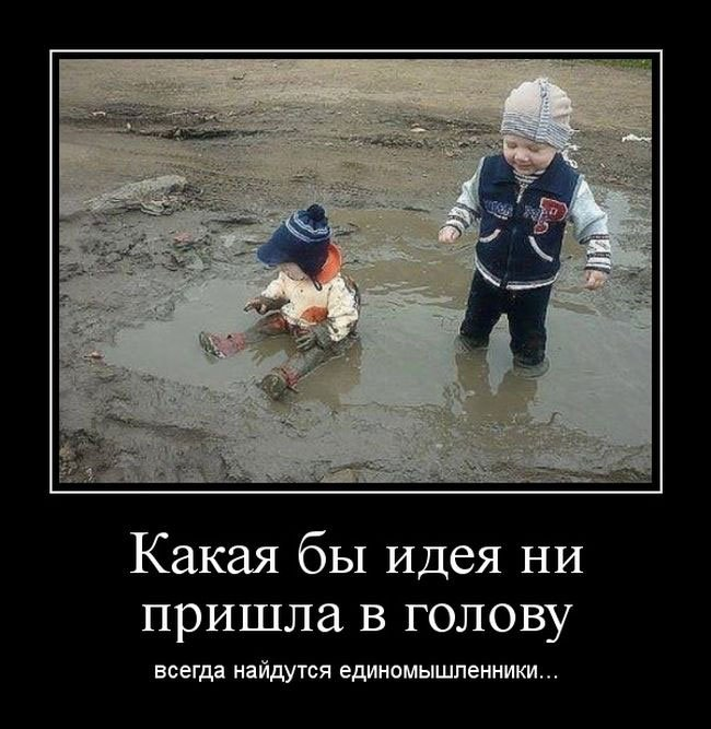1539932086_demotivatory-12.jpg