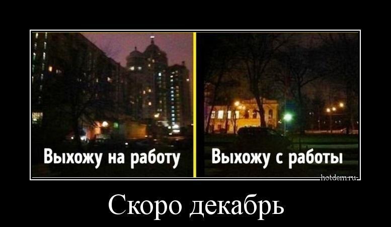 1539846504_demotivatory-14.jpg