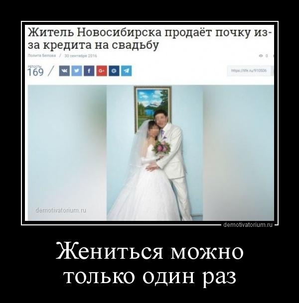 jenitsja_mojno_tolko_odin_raz_165679.jpg