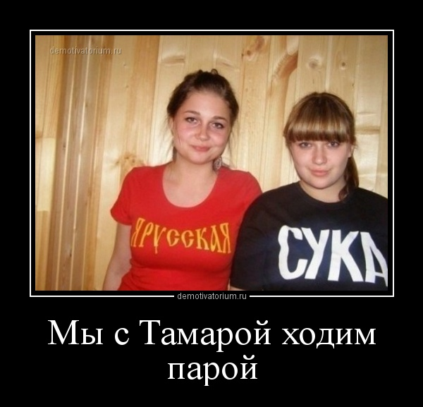 mi_s_tamaroj_hodim_paroj_165616.jpg