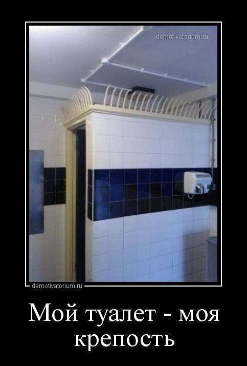 moj_tualet__moja_krepost_165748.jpg