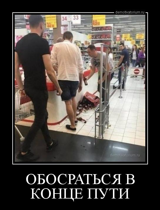 obosrat_sja_v_konce_puti_165673.jpg