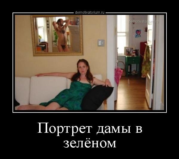 portret_dami_v_zelenom_165664.jpg