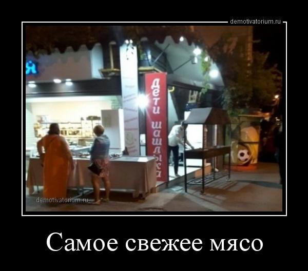 samoe_svejee_mjaso_165801.jpg