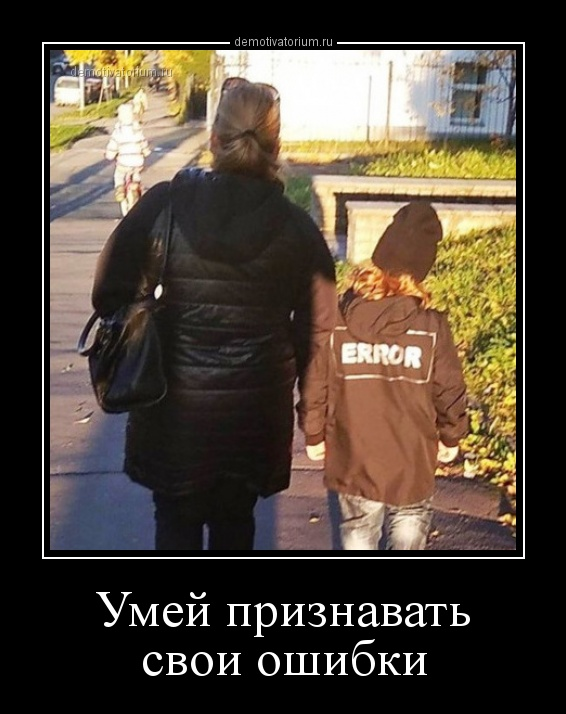 umej_priznavat_svoi_oshibki_165678.jpg