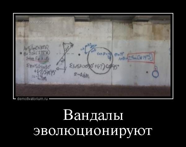 vandali_evolucioniruut_165786.jpg