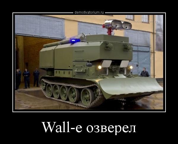 walle_ozverel_165795.jpg