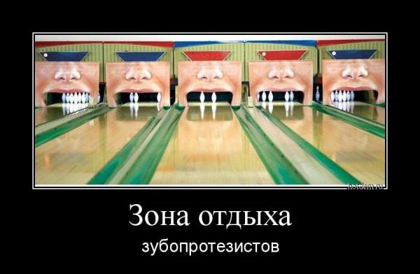 1540536632_demotivatory-4.jpg