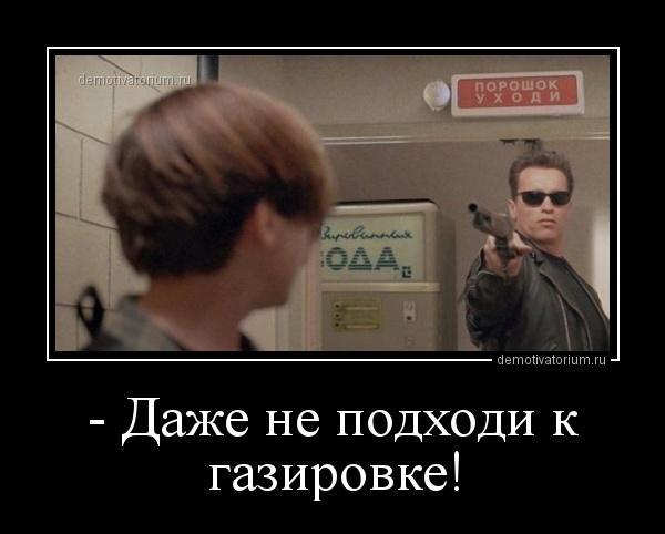 _daje_ne_podhodi_k_gazirovke_166029.jpg