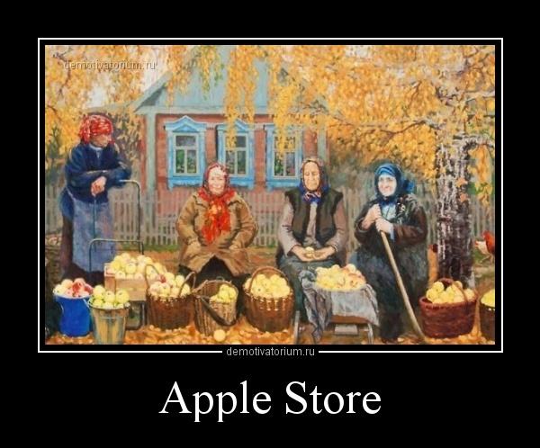apple_store_164923.jpg
