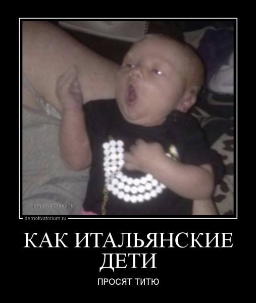 kak_ital_janskie_deti_166175.jpg