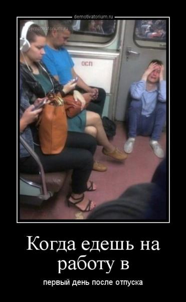 kogda_edesh_na_rabotu_v_166151.jpg
