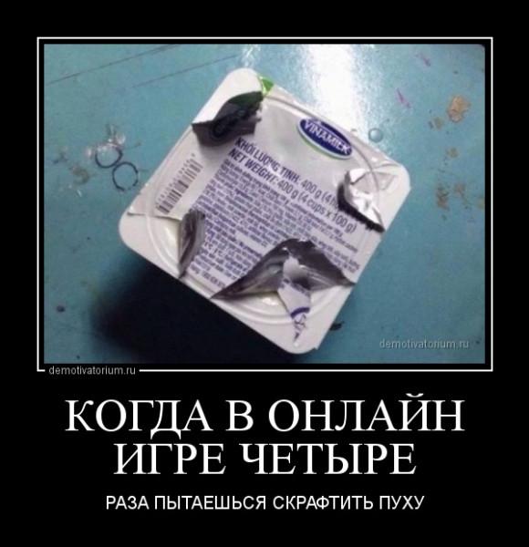 kogda_v_onlajn_igre_chetire_166176.jpg