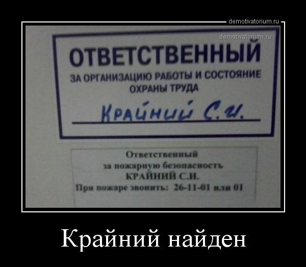 krajnij_najden_165811.jpg