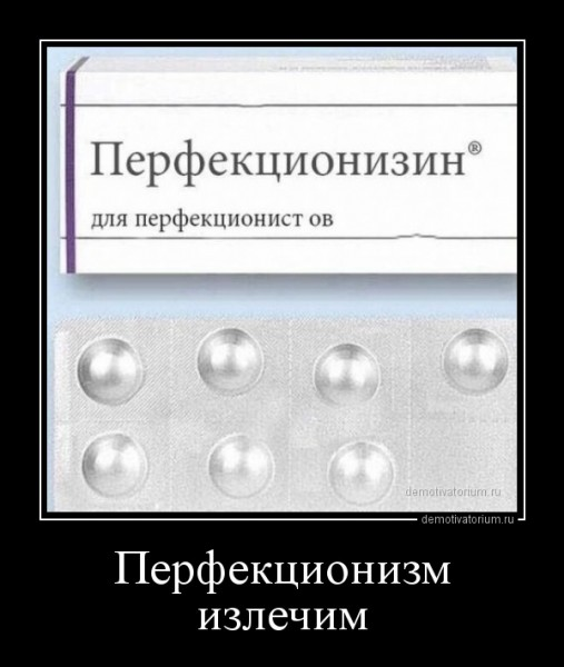 perfekcionizm_izlechim_166138.jpg