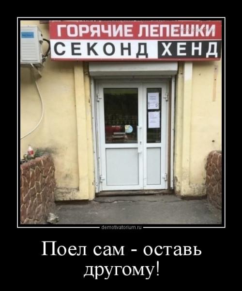 poel_sam__ostav_drugomu_166157.jpg